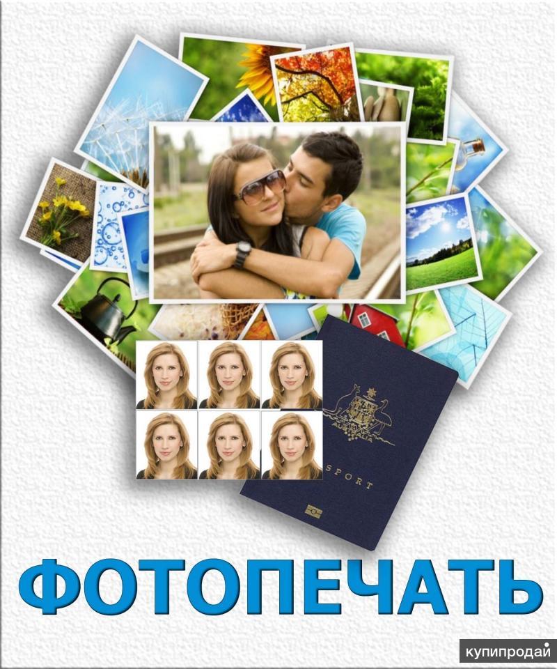 i печать фотографий киев