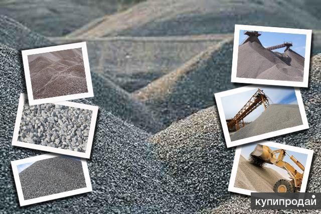 Добрый день, предлагаем прямые поставки песка(карьерный,сеяный,мытый)и щебня(гравийный),имеем собственный автопарк