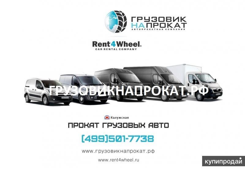 Прокат и аренда фургона без водителя, категория В, Москва