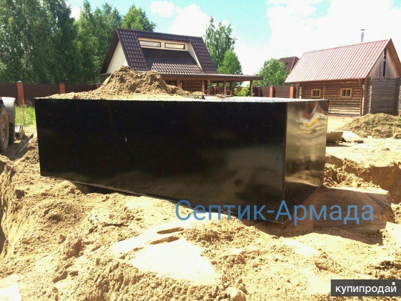 Металлический септик Армада-8