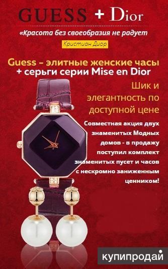 Элитные женские часы Guess + серьги Dior в подарок