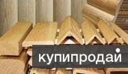 Плинтуса, Погонаж в Москве – Цены ниже 7-12%