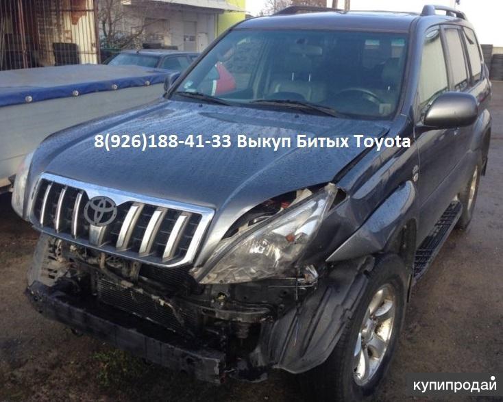 Битый Тойота Аварийный Toyota после дтп куплю для себя