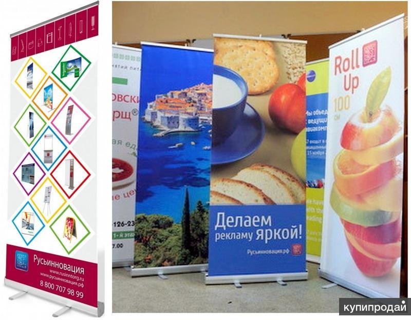 Мобильный стенд Roll Up в чехле  с доставкой в Мурманск