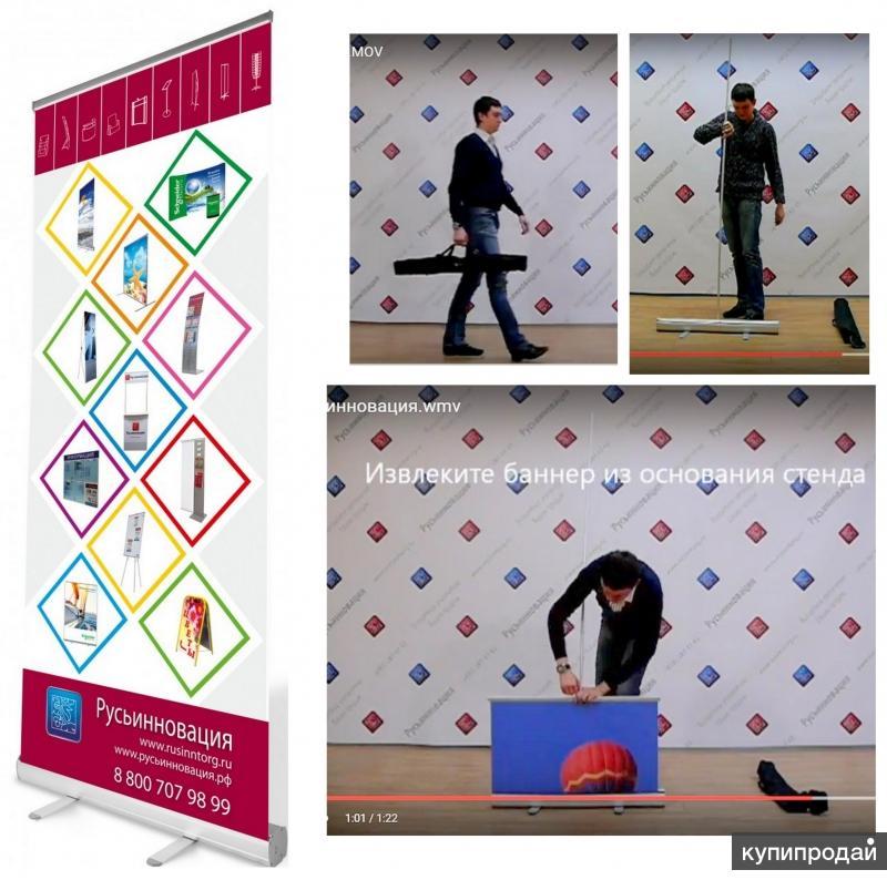 Мобильный стенд Roll Up в чехле  с доставкой в Нижний Новгород и область