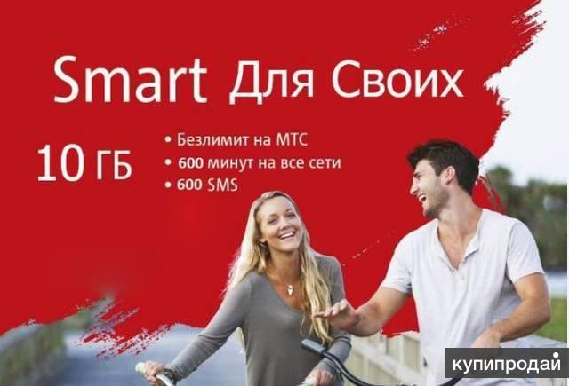 ВЫГОДНЫЙ ТАРИФ МТС SMART для своих !!!
