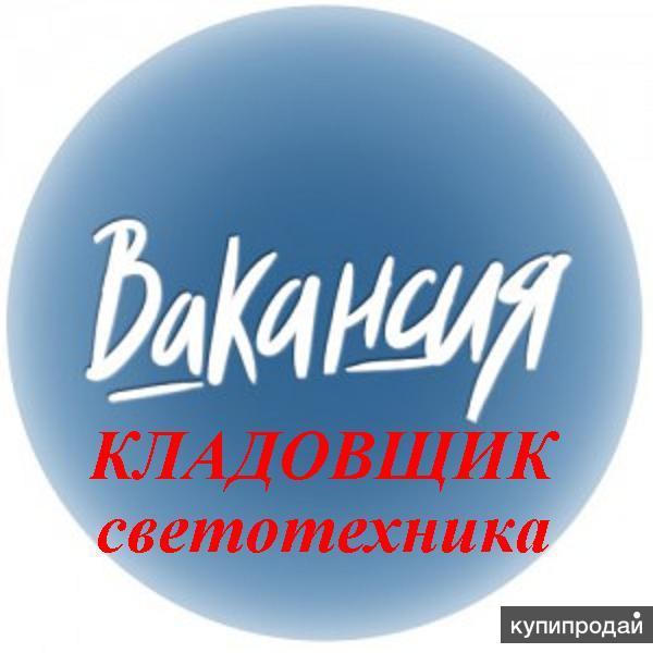 кладовщик Симферополь Светотехника