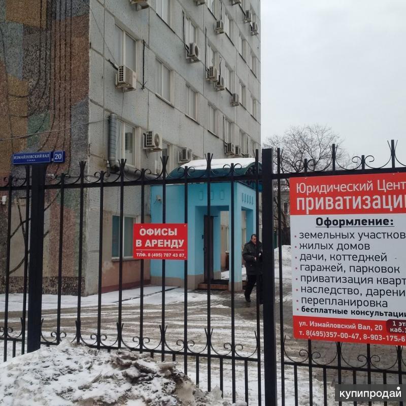 Юридический Центр Приватизации