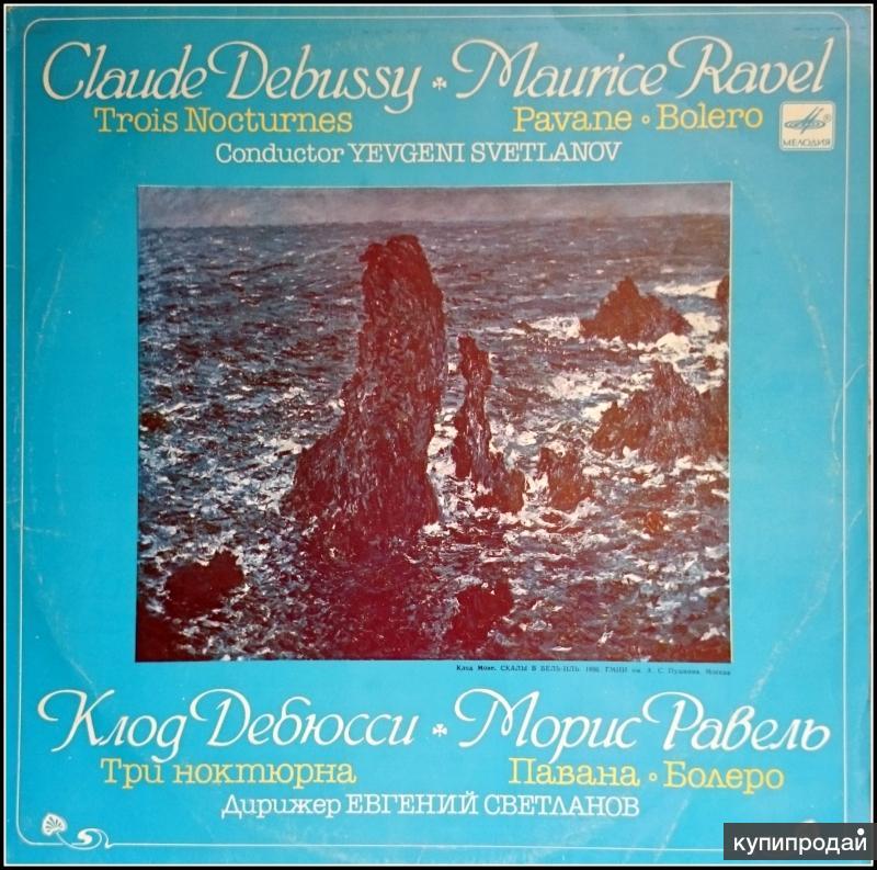 Клод Дебюсси, Морис Равель Trois Nocturnes LP