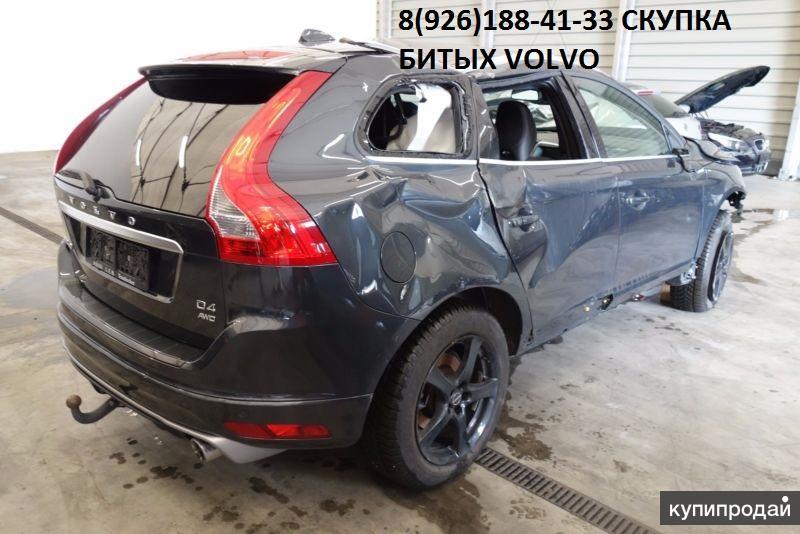 Битый Вольво Аварийные Volvo куплю для себя