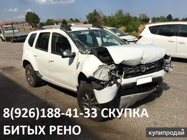 Битый Рено Аварийный Renault куплю для себя