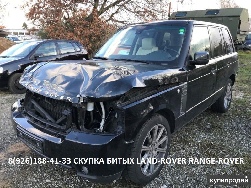 Битый Рендж Ровер Аварийный Range-Rover куплю для себя