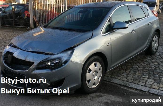 Скупка Битый Опель Скупка Аварийный Opel после Дтп