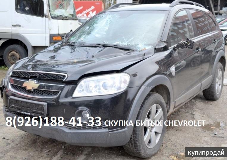 Битый Chevrolet Аварийный Шевроле куплю для себя