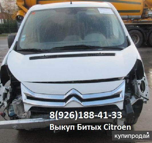 Битый Citroen Аварийные Ситроен после дтп Куплю самовывоз