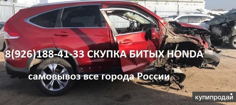 Битый Honda Аварийные Хонда Куплю для себя