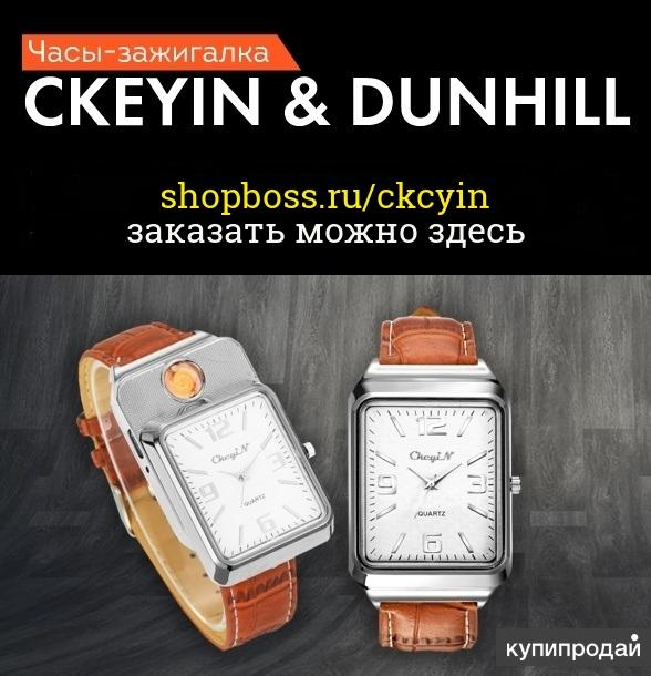 Часы-Зажигалка от CkeyiN & Dunhill