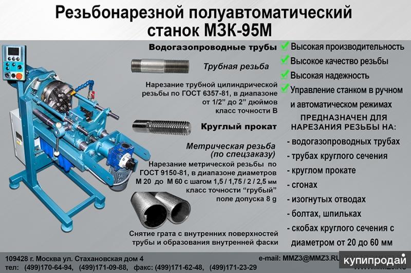 Станок для нарезания резьбы полуавтоматический