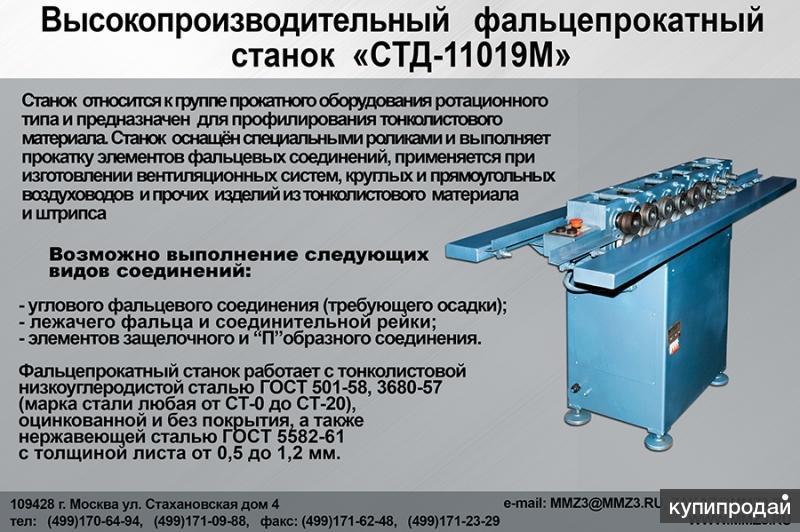 Кровельные станки для получения фальцевых соединений  в наличии на складе завода