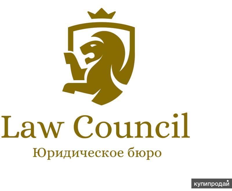 ООО Юридическое бюро Law Council