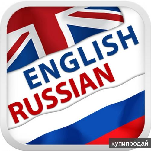Translate English To Russian - фото 5
