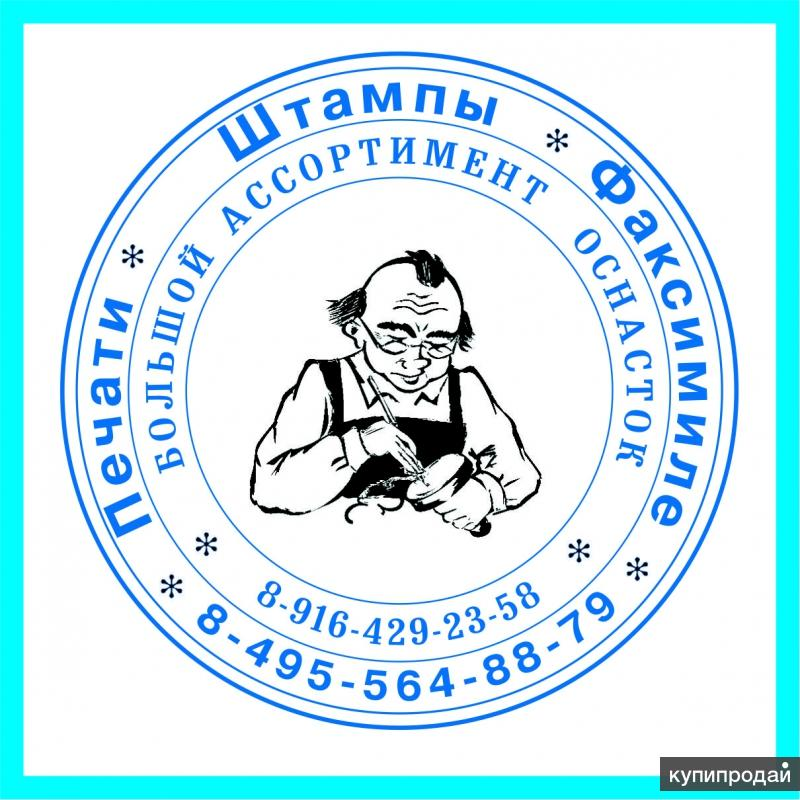 ИЗГОТОВЛЕНИЕ ПЕЧАТЕЙ ШТАМПОВ Москва: msk.kupiprodai.ru/uslugi/moscow_vseuslugi_izgotovlenie_pechatey...