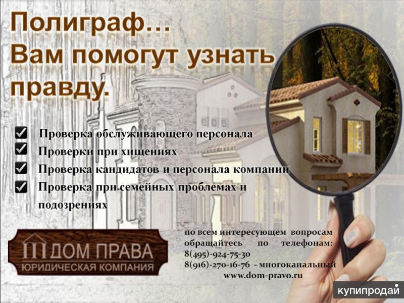 ПОЛИГРАФ - УЗНАЙТЕ ПРАВДУ!!!!