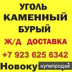 Продаем уголь марки Т, отгружаем по России.