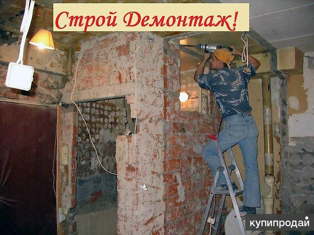 Демонтажные работы, Вывоз мусора,Уборка,Смета, Под Ключ