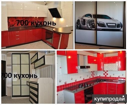 Кухни и шкафы-купе на заказ, минуя посредников. Фабрика 700 кухонь