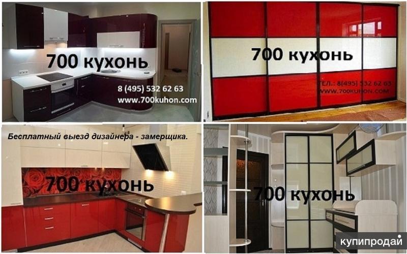 Недорогие кухонные гарнитуры на заказ в Москве и МО.