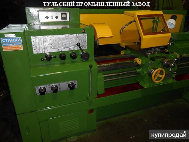 Токарные станки в продаже 1К62, 16в20, 16к20, 16к25 после ремонта в Туле, Москве