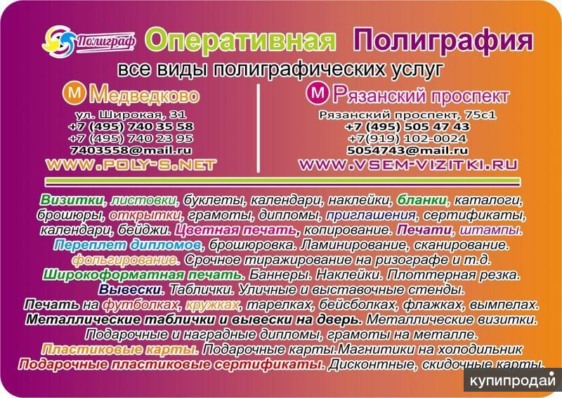 Фотографии большого формата отпечатаем СРОЧНО 8(495)7403558 СВАО Медведково ЮВАО