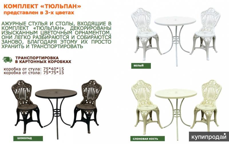 """Комплект мебели """"Тюльпан"""" (1 стол и 2 стула)"""