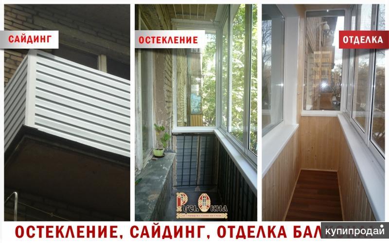 Недорогое остекление балконов в москве цены на остекление.