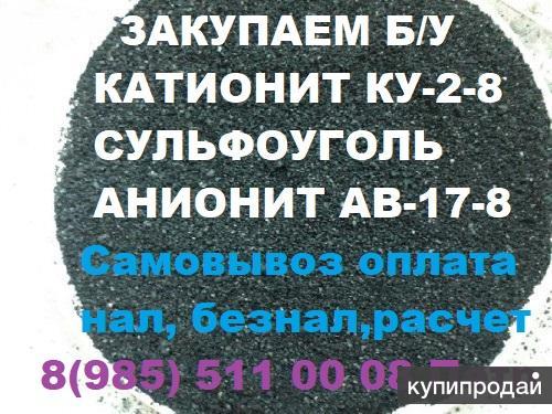 Куплю Катионит Активированный уголь марки АР-В