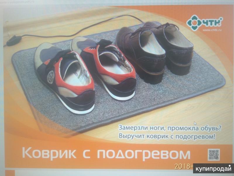 КОВРИК С ПОДОГРЕВОМ для ног и сушки обуви
