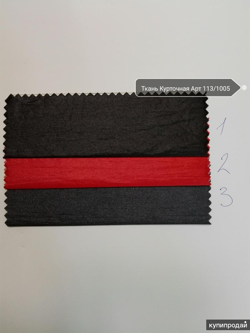 Ткань Курточная оптом арт.113/1005