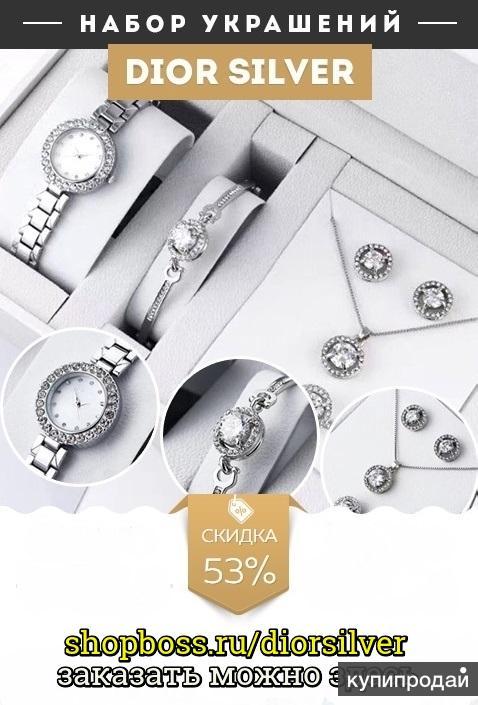 Набор Dior Silver