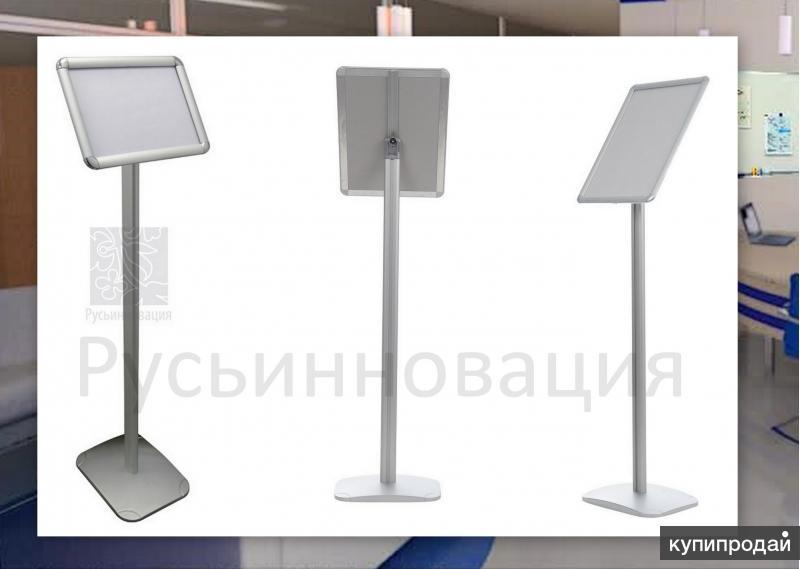 Напольные рекламные стойки с доставкой в Железнодорожный или самовывоз из Москвы