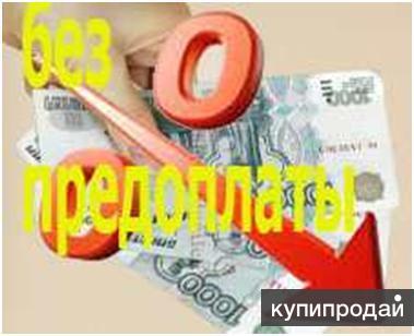 Весенний займ без предоплат честным заемщикам.