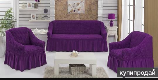 Чехол на мягкий мебель