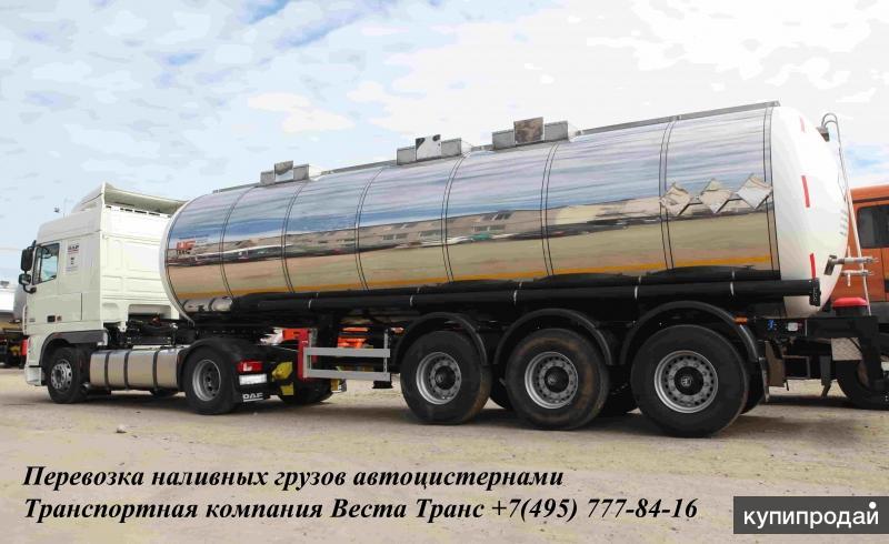 Перевозка наливных грузов автоцистернами