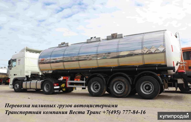 Перевозка подсолнечного масла автотранспортом в цистернах