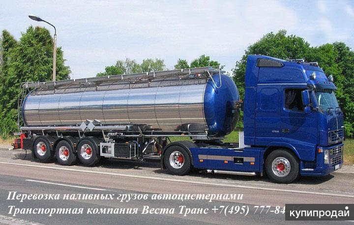 Услуги автоцистерны доставка жидких наливных грузов по России