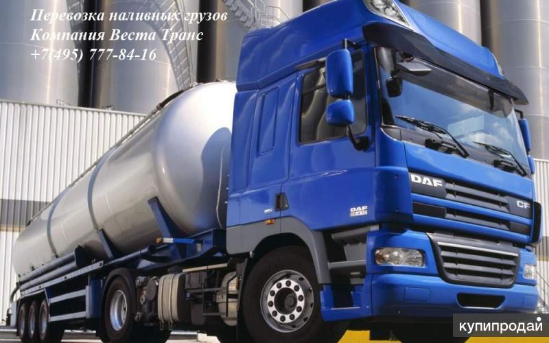 Перевозка опасных грузов автоцистернами adr грузоперевозки
