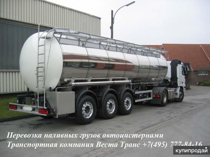 Перевозка формалина автотранспортом Услуги автоцистерны