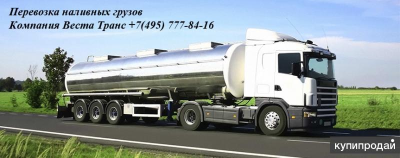 Перевозка воды автоцистерной цена