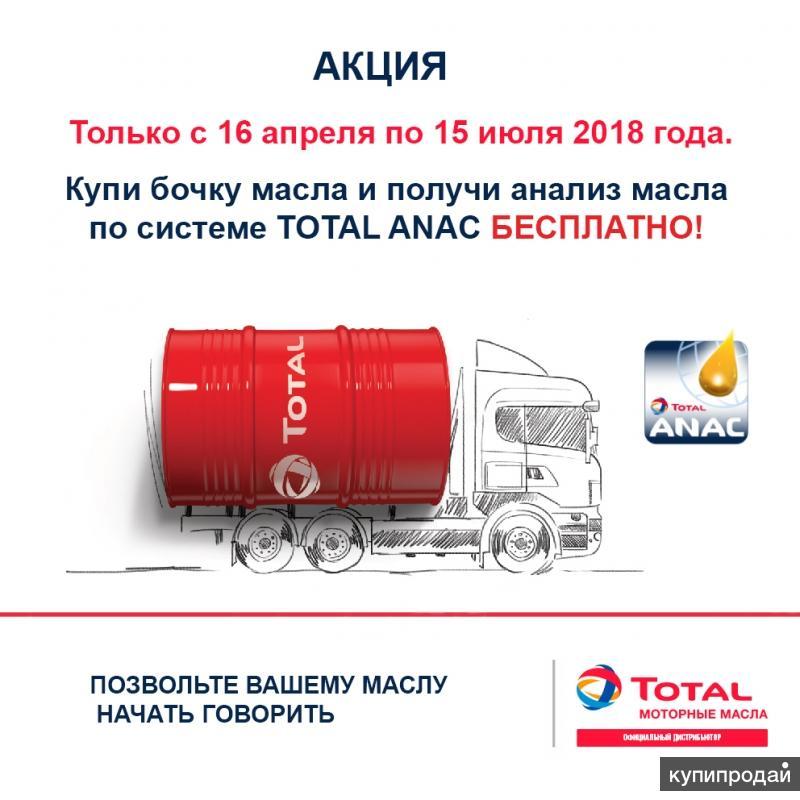 Акция: бочка TOTAL RUBIA TIR 9200 5W30 + бесплатный анализ масла по системе ANAC