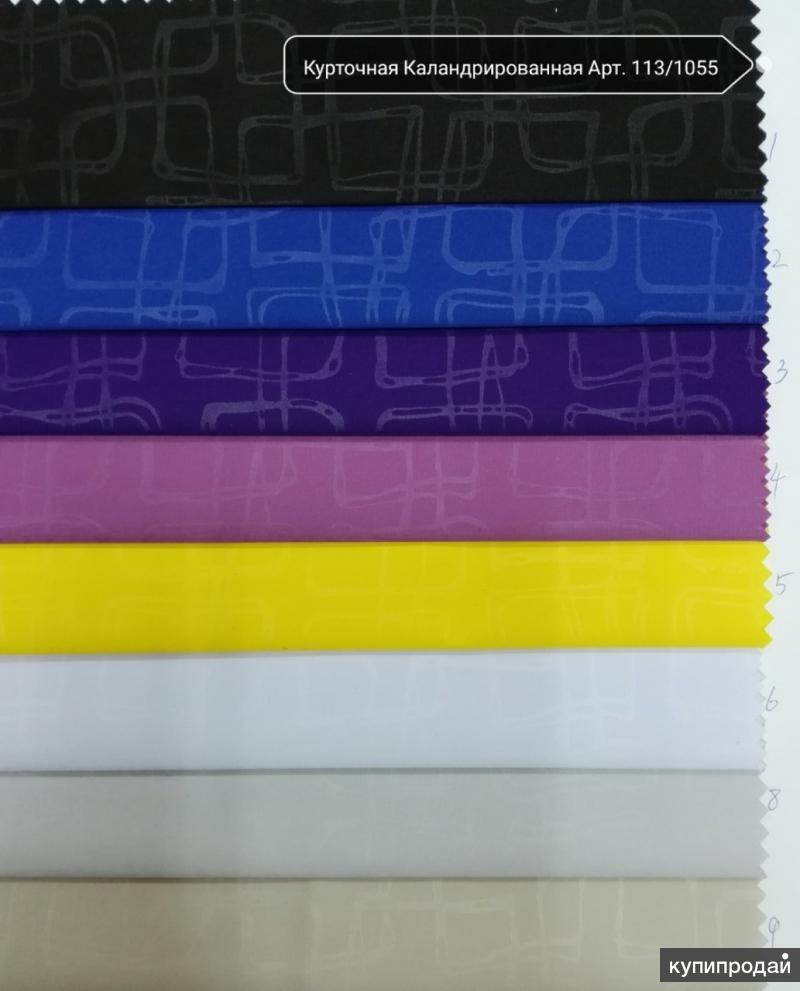 Ткань Курточная каландрированная оптом арт. 113/1055